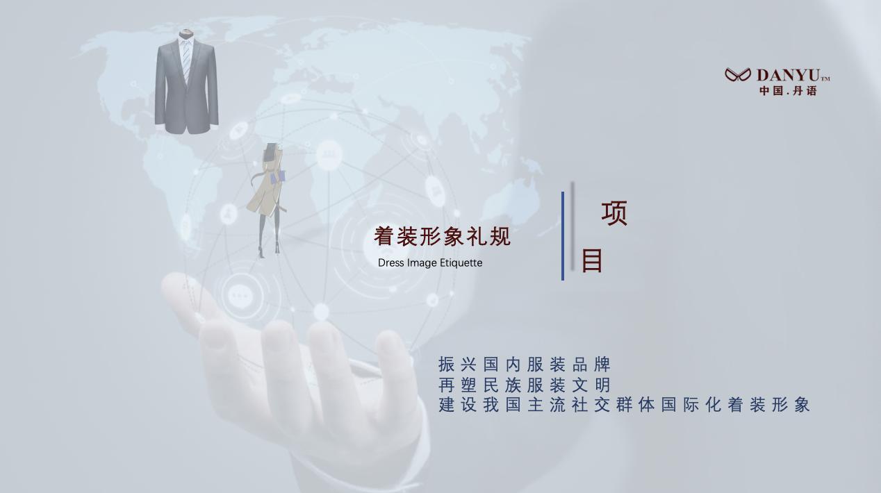杭州丹语形象资讯有限公司