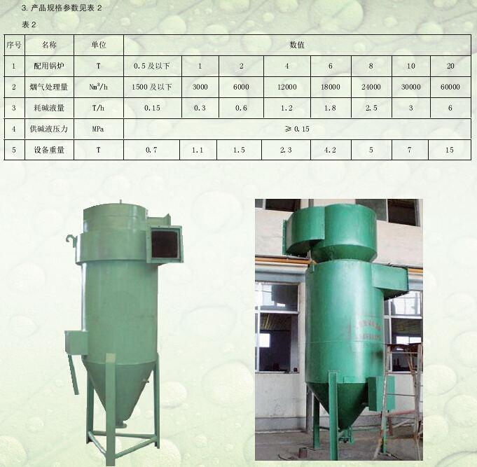 XPC型钢制脱硫除尘器