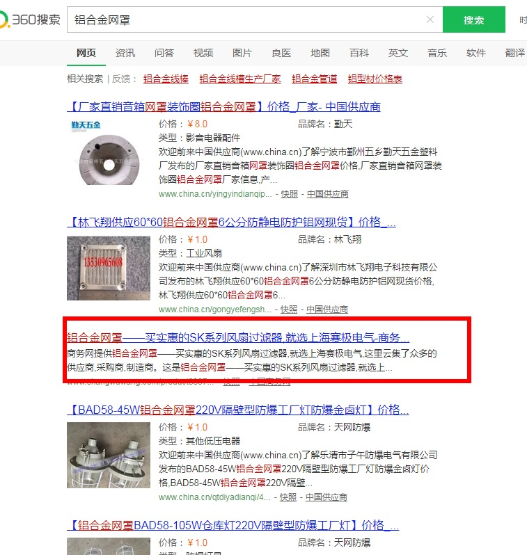 上海网络公司