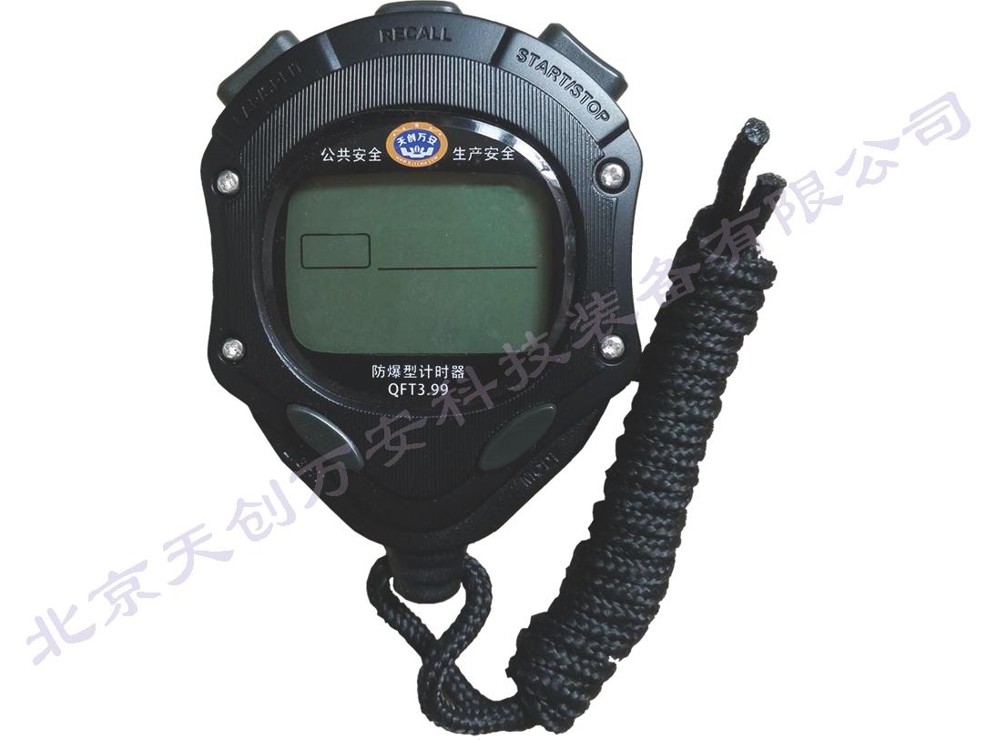QFT3.99防爆型计时器