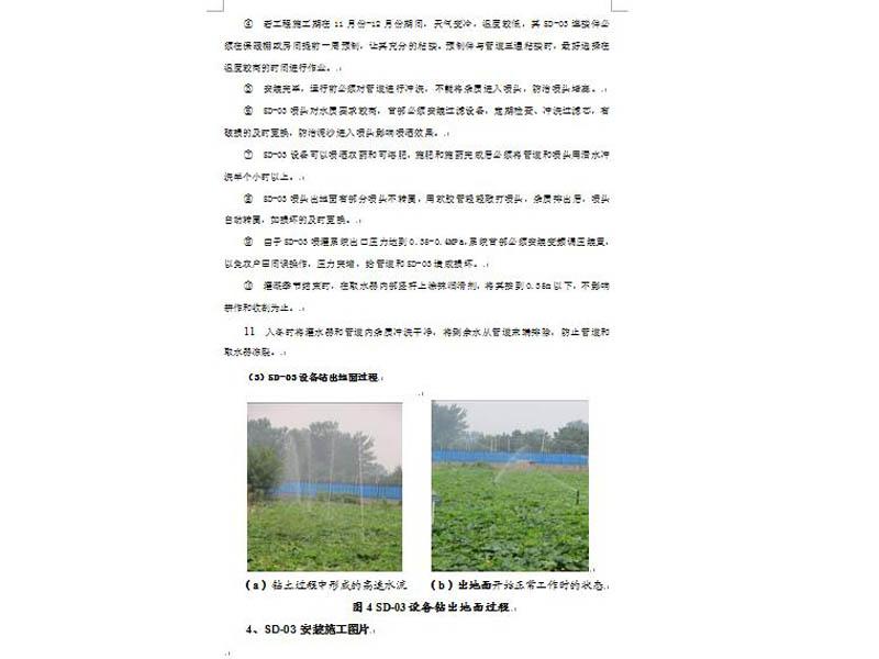 地埋式自动伸缩喷杆(SD-03)