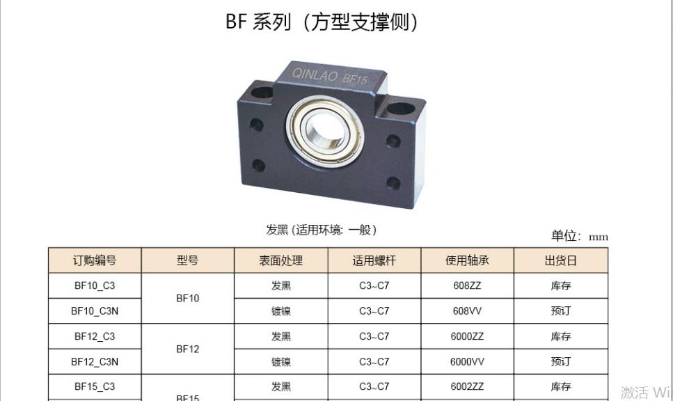 BF系列滾珠絲杠支撐座(方型支撐側)