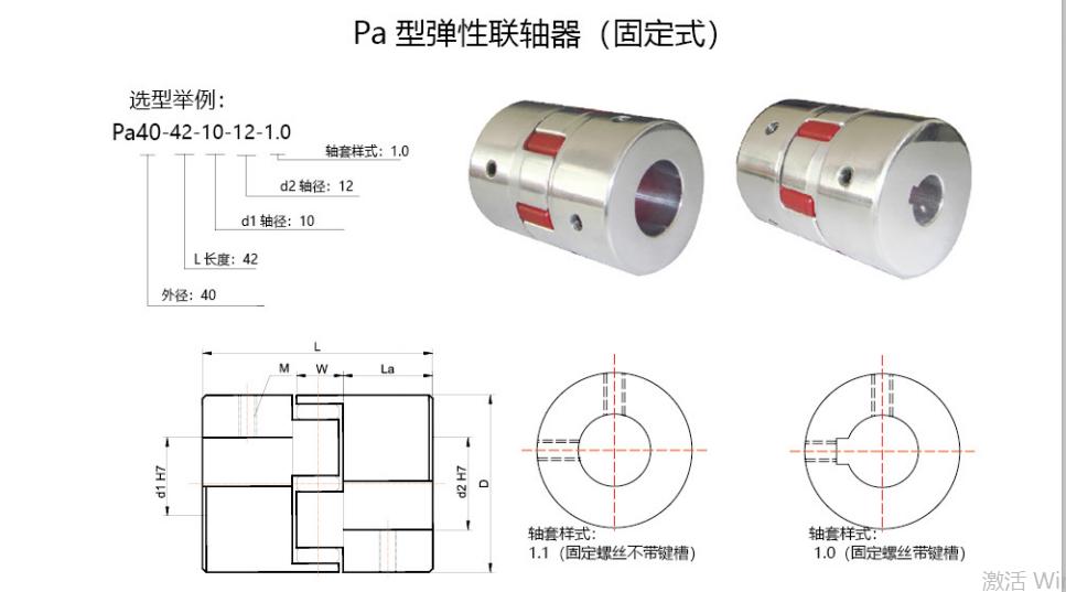 Pa40型彈性聯軸器