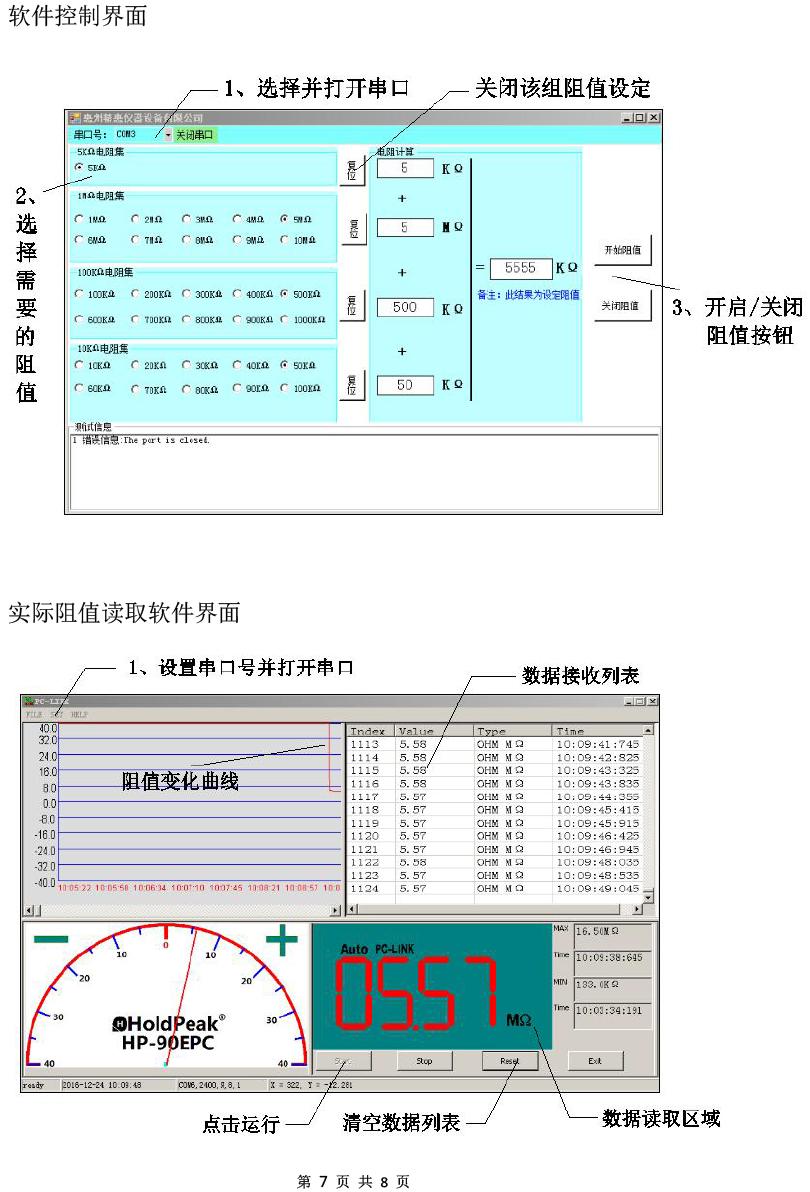 绝缘电阻模拟单元