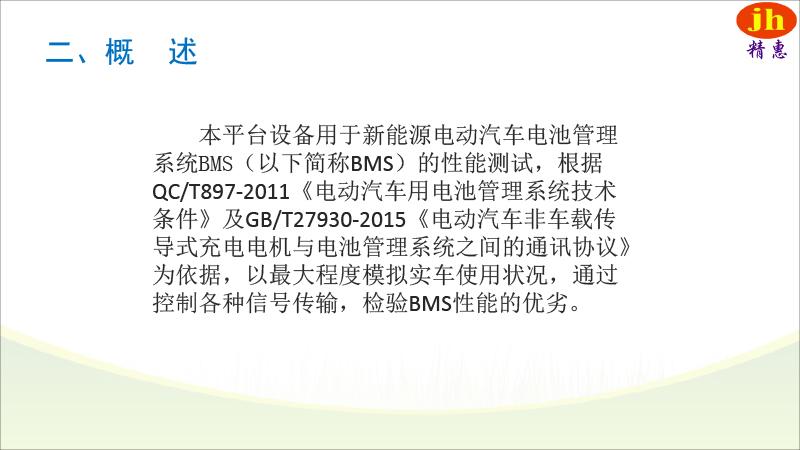 BMS測試平臺