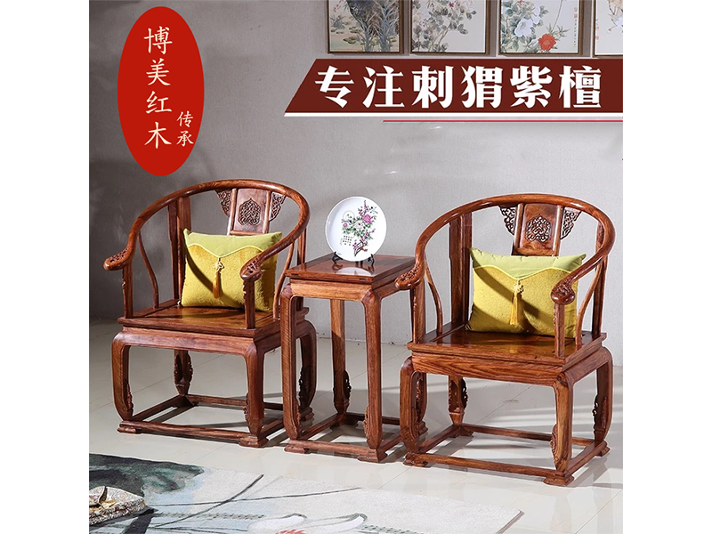 刺猬紫檀皇宫椅