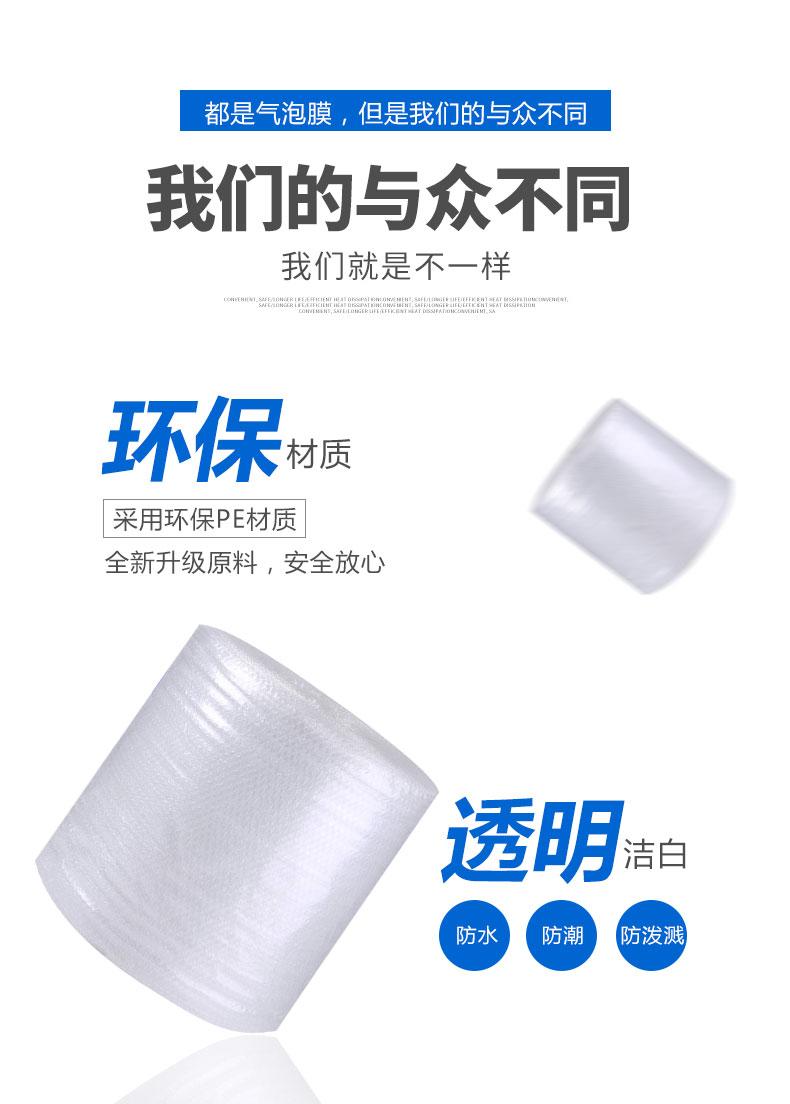 全新材质气泡膜