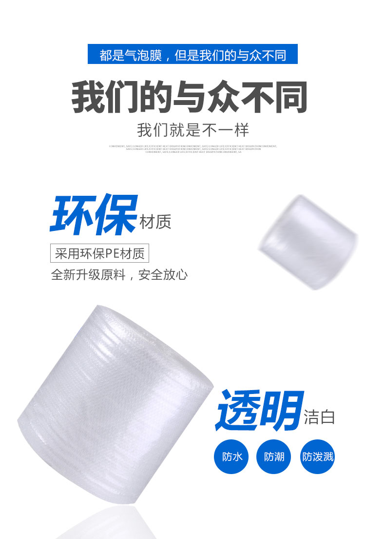 防震防碎加厚气泡膜