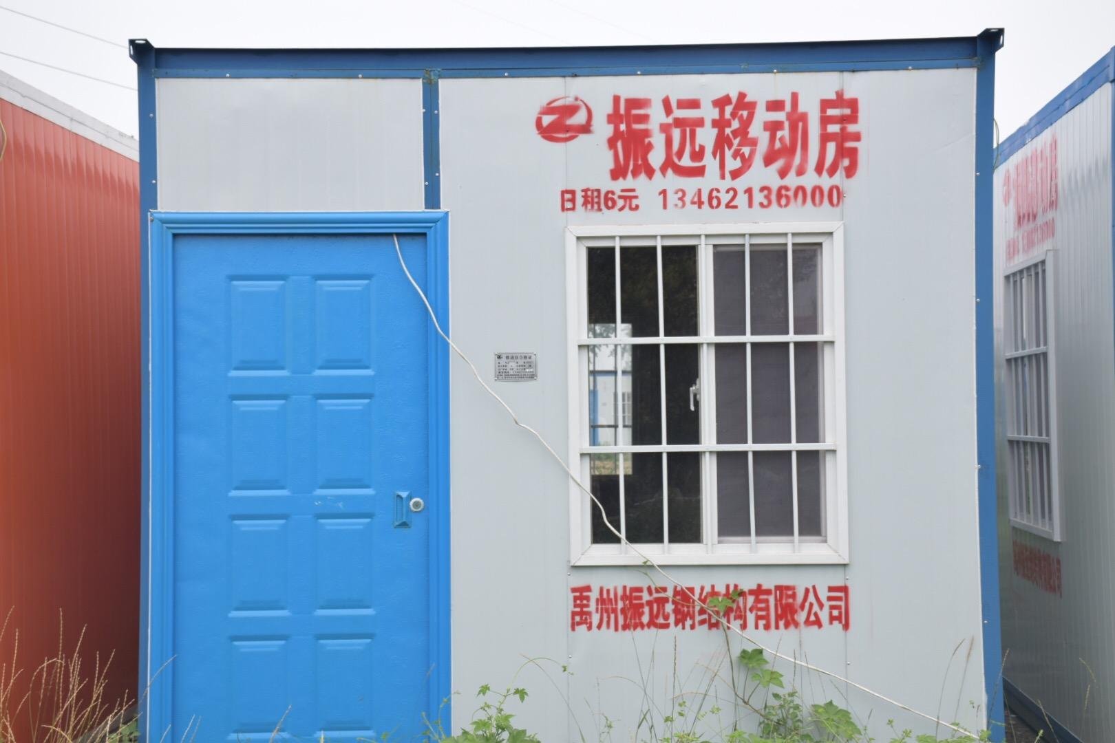 禹州活动房