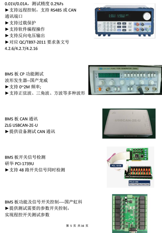 BMS测试仪