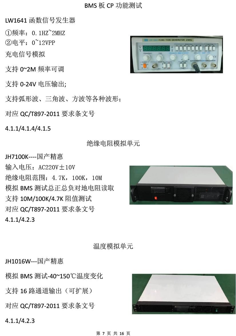 BMS測試平台