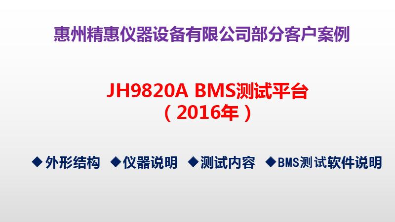 BMS侧试平台
