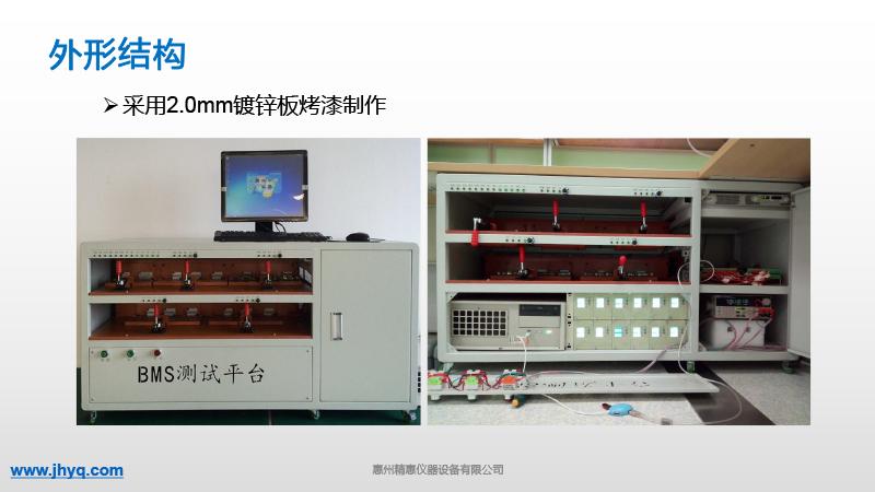 BMS测试平台