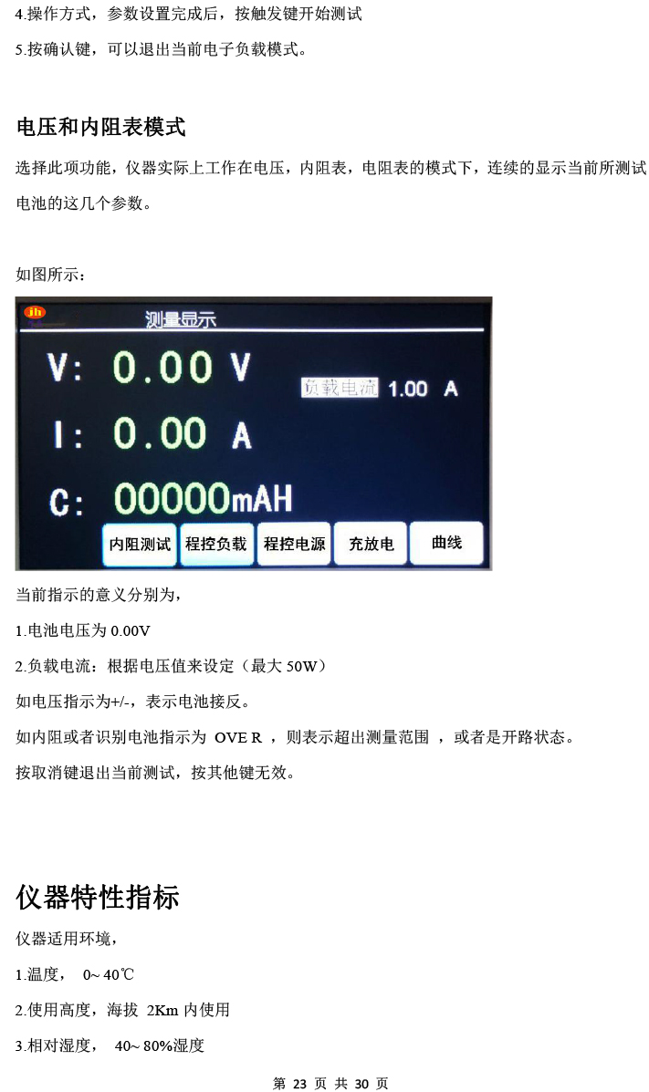 博彩App平台綜合測試儀