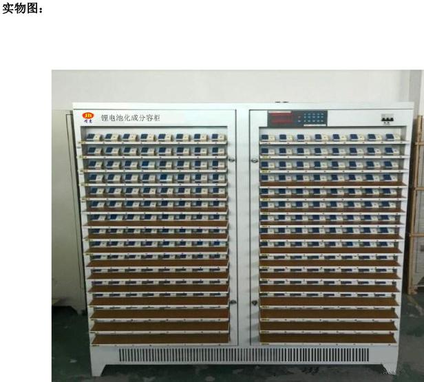 锂电池化成分容柜
