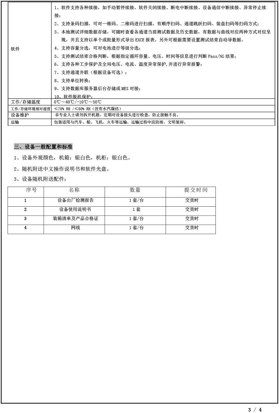 博彩App平台充放電測試儀