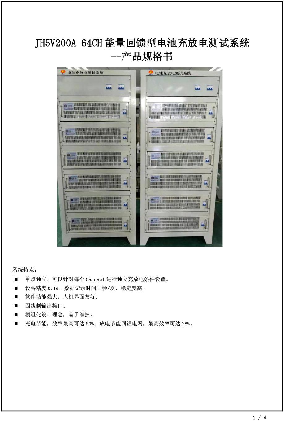 电池充放电测试系统