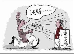 四川省清欠zhong心怎么样