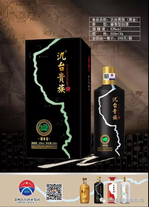 氿台贵-族(黄金)