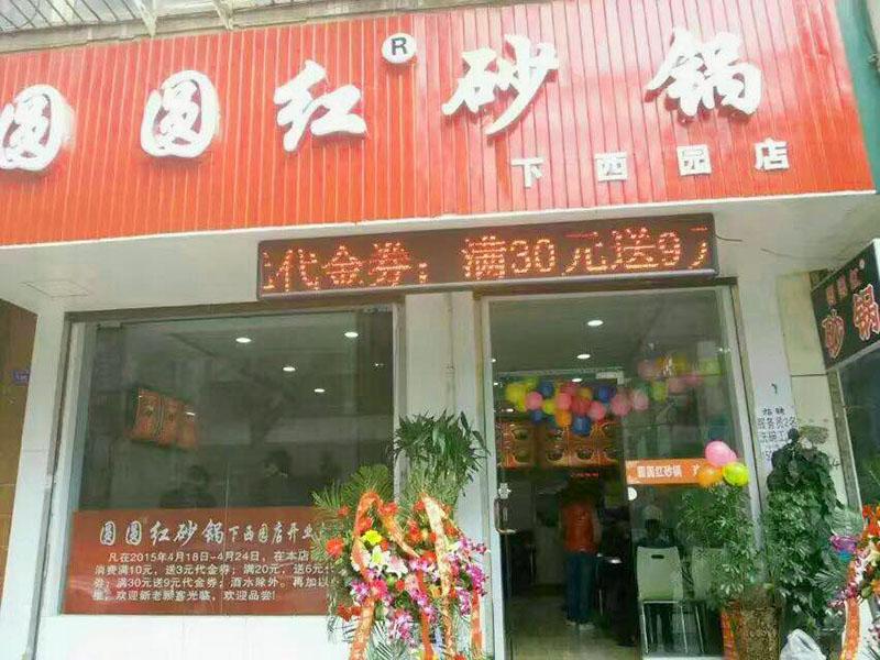 西安砂锅加盟