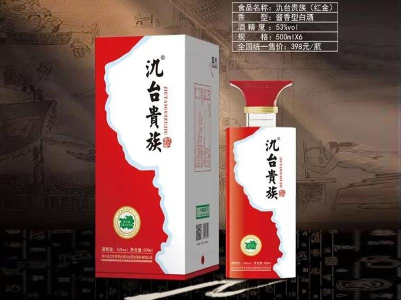 氿台贵-族(红金)