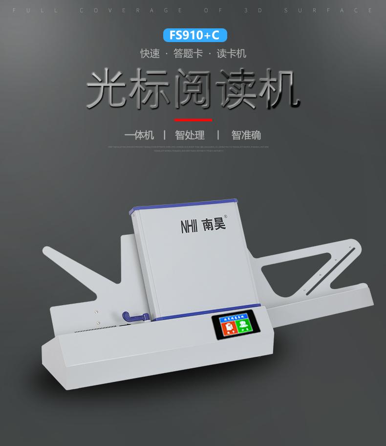 湘乡市光标阅读机
