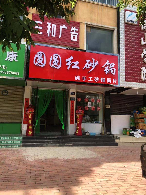 甘肃砂锅加盟