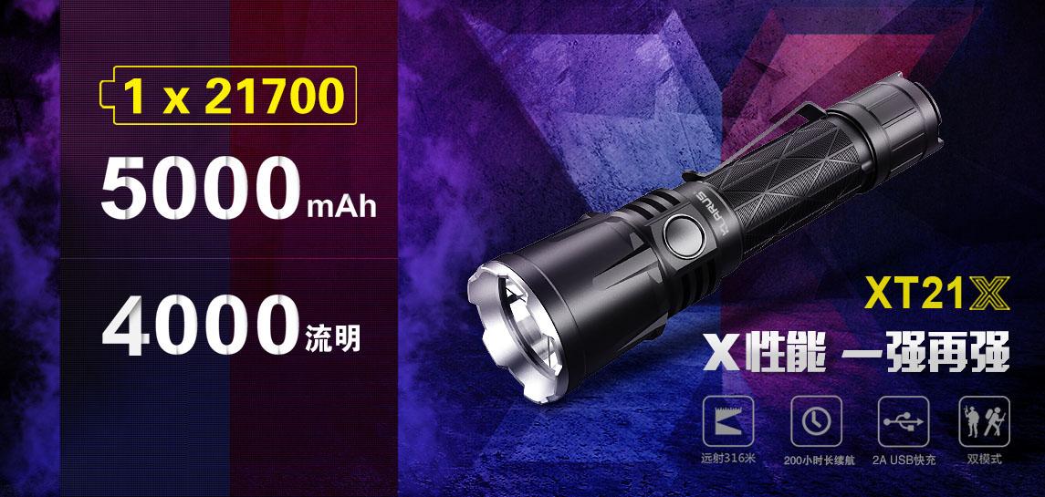 强 光 手 电 XT21X