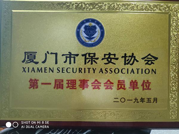厦门市保安协会首届理事单位