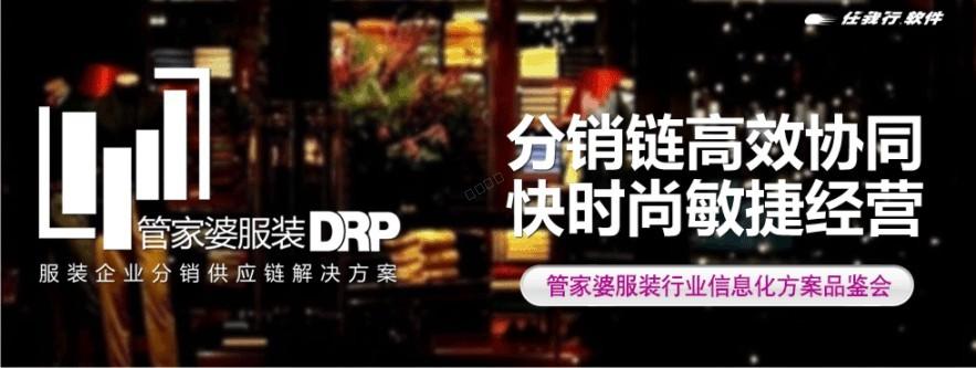 管家婆服装DRP