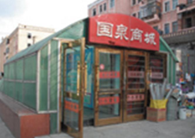 香坊横道街