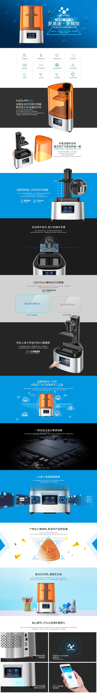 大尺寸3D打印机