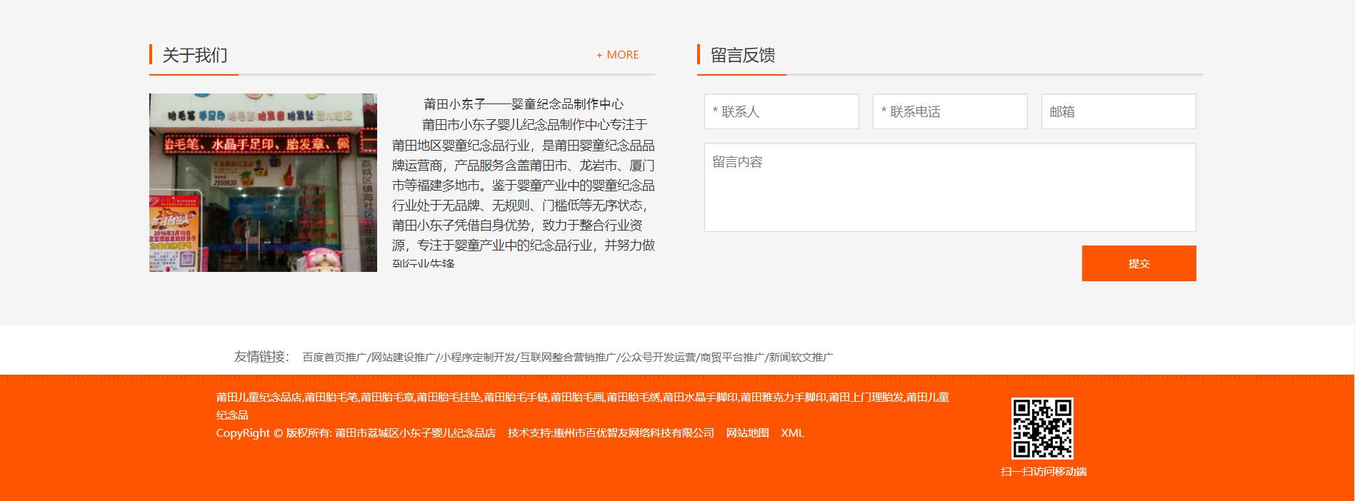 惠州網站建設