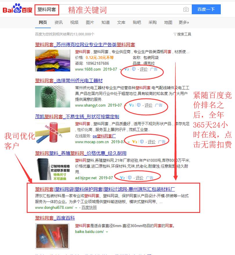惠州網絡推廣