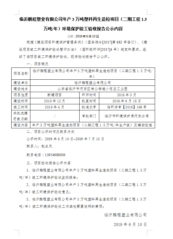 临沂鹏程塑业有限公司年产3万吨塑料再生造粒项目验收报告