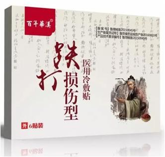 百 年华汉-医用冷敷贴(跌打损伤型)