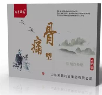 百 年华汉-医用冷敷贴(骨痛型)