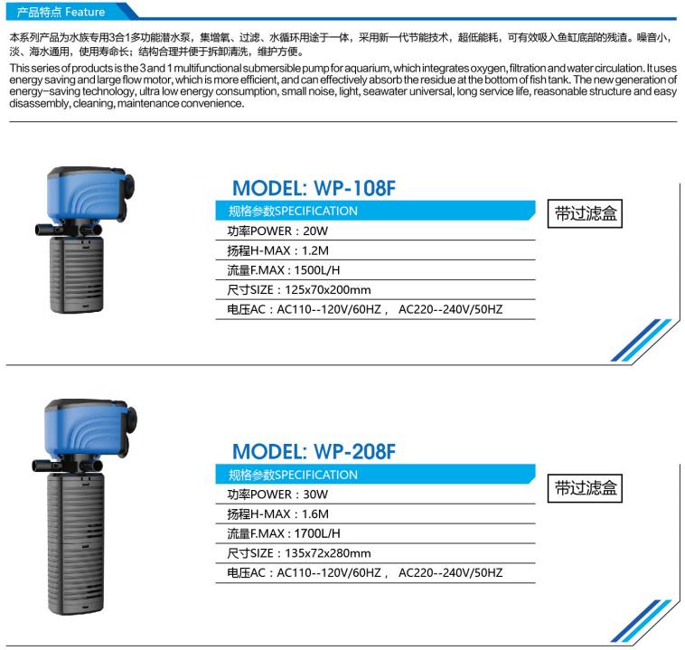 三合一多功能水泵 闪置过滤盒
