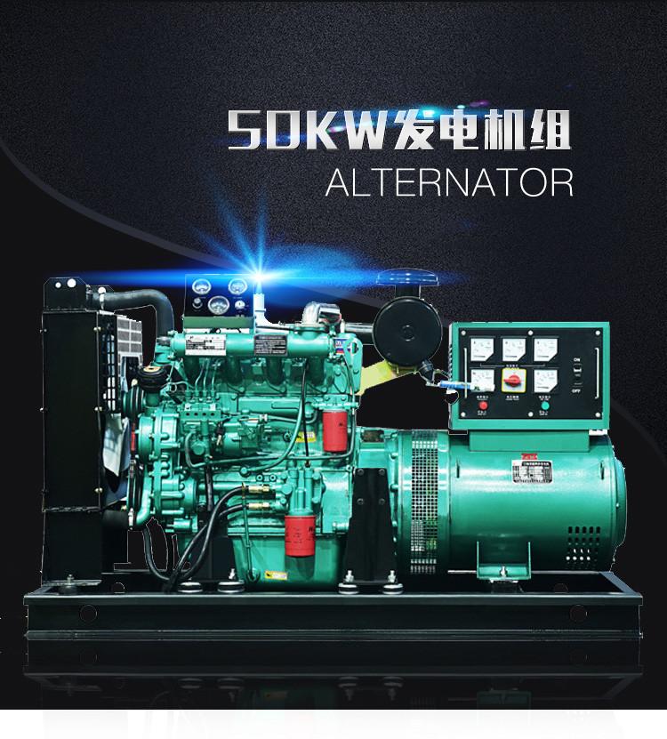 50KW發電機組