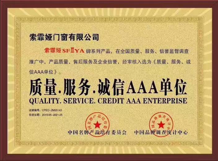 质量、服务、诚信AAA单位