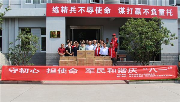 郑州超业针纺贸易有限公司慰问子弟兵