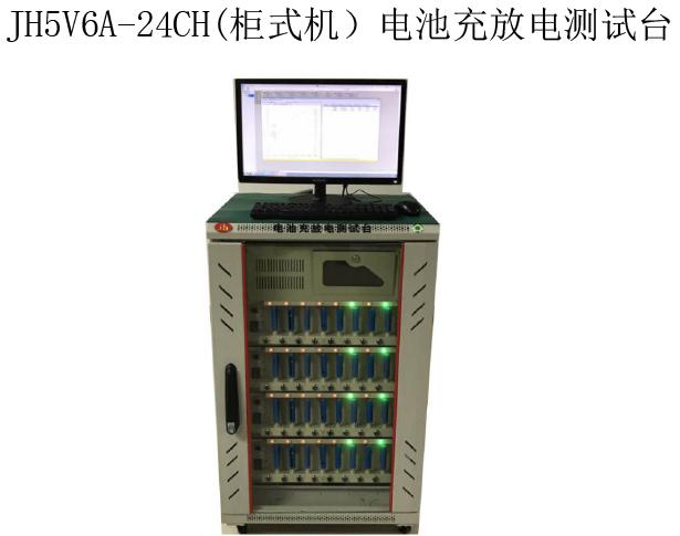 电池充放电测试仪