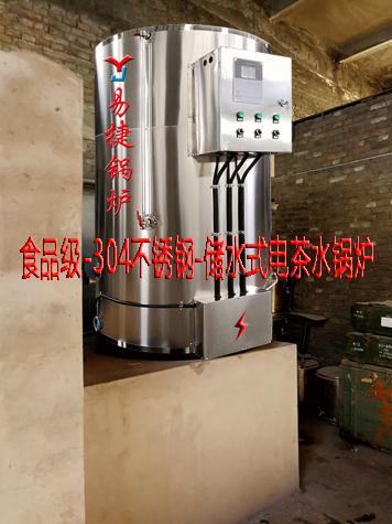 不锈钢分舱电开水炉