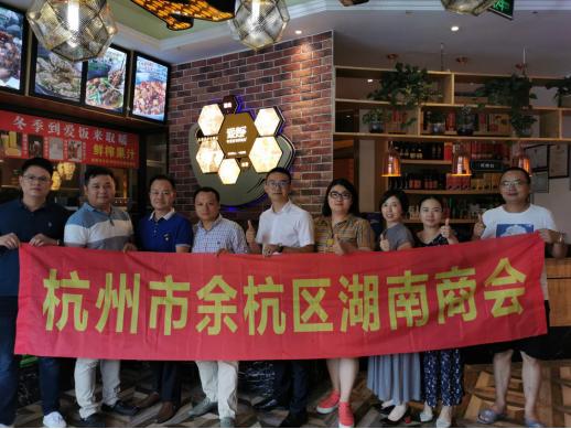 余杭湖南商会2019年第四次会员互访活动