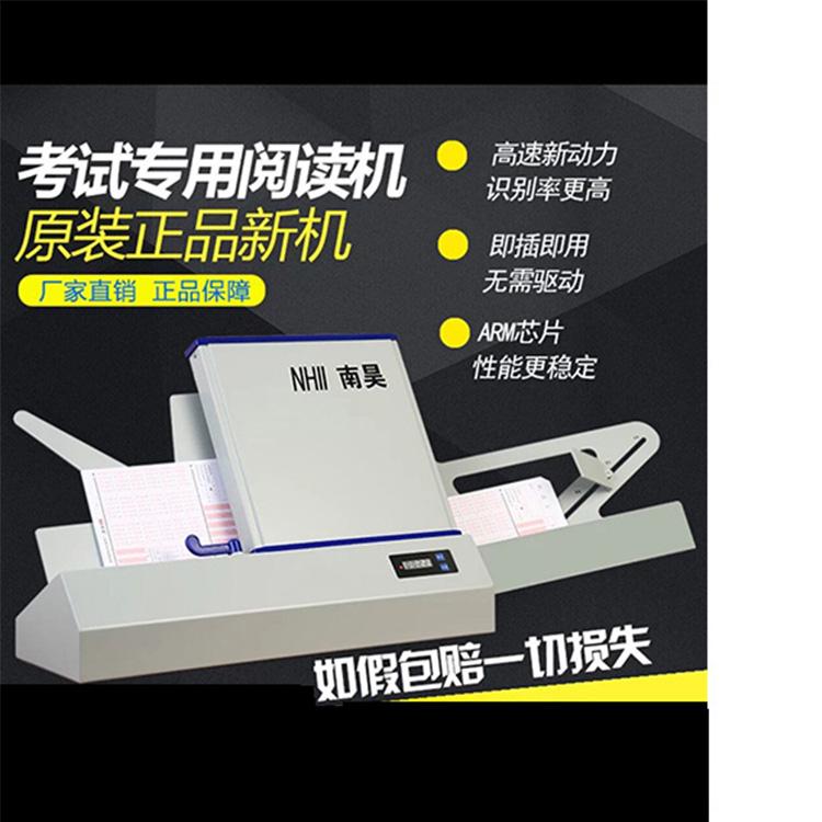 西和县光标阅卷机