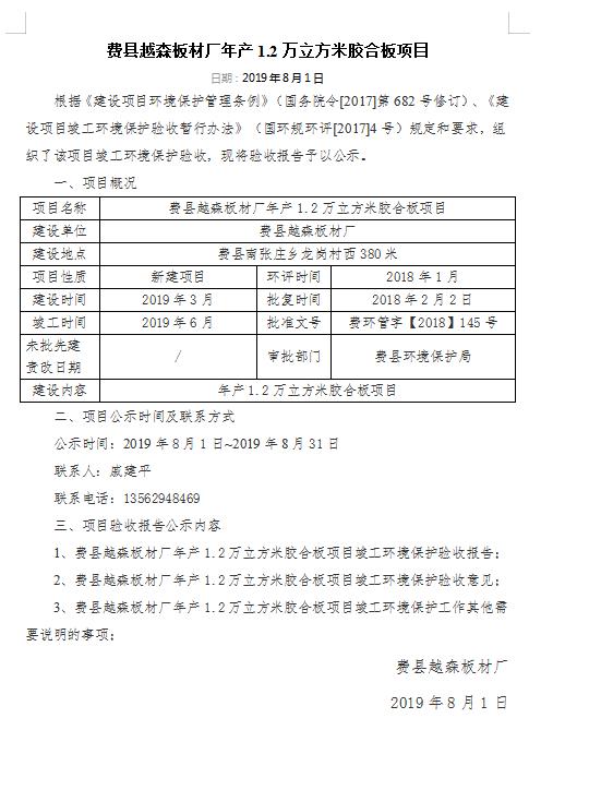 费县越森板材厂年产1.2万立方米胶合板项目验收报告