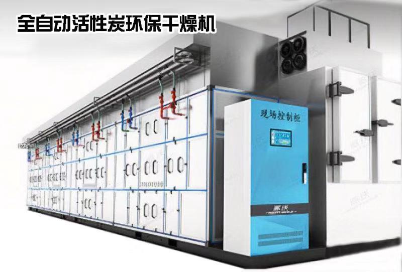 活性炭烘干系統研發