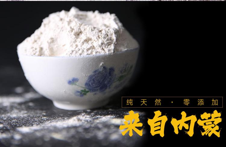 内蒙古老后山面粉