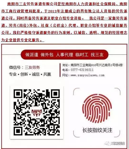 中光学集团南阳南方智能光电有限公司招聘——普工
