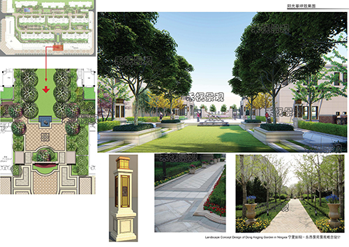 兰州园林景观设计